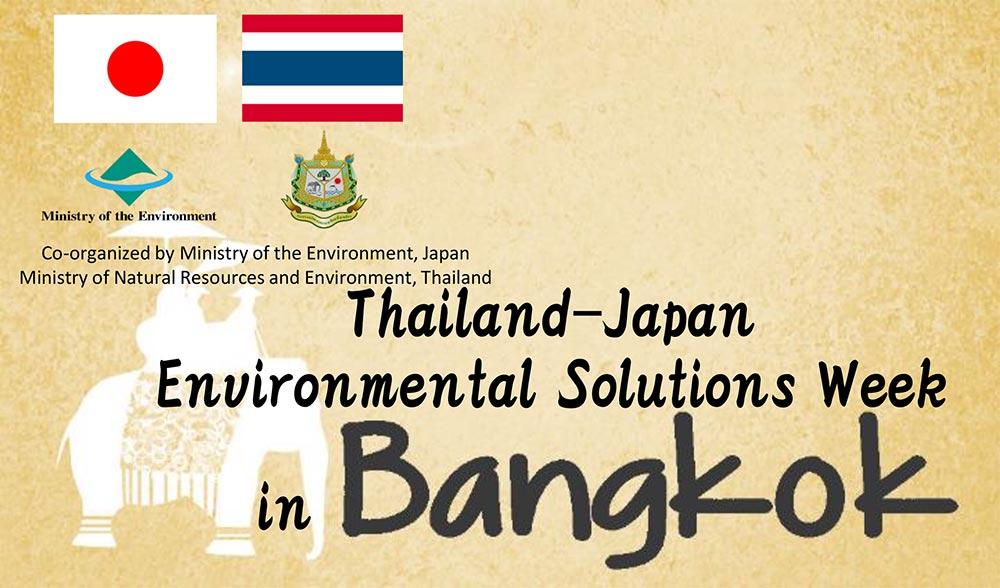 日本・タイ環境ウィーク2020に出展しました